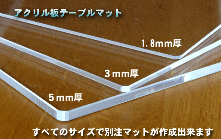 アクリル板テーブルマット 18mm厚 30mm厚 50mm厚